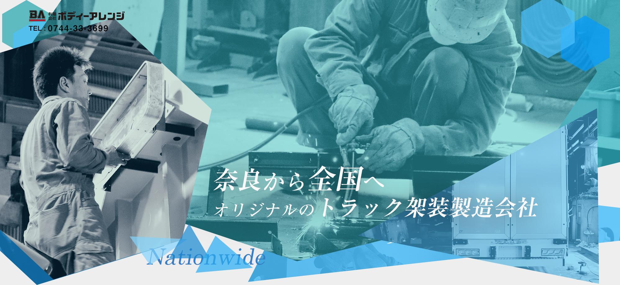 奈良から全国へ、オリジナルのトラック加装製造会社